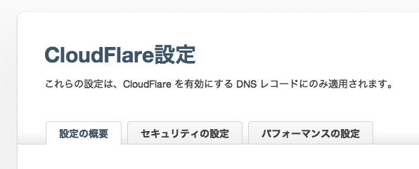 cloudflare 設定のタブ
