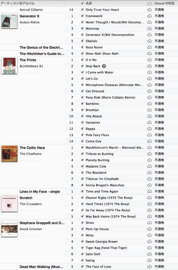 不適格:iTunes Match