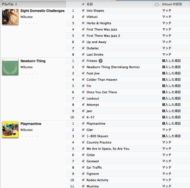iTunes Match:別アカウント別Storeで買ったものもマッチする例