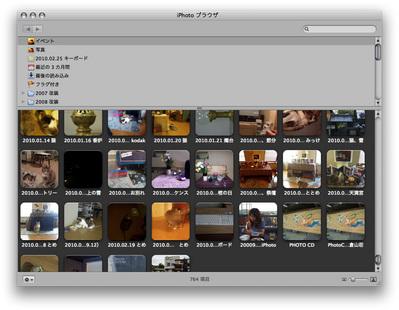 画像管理ソフトのサムネイル表示