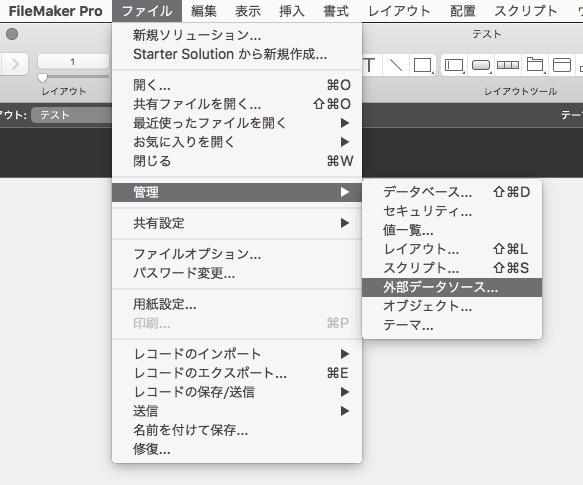 FileMaker 外部データソース