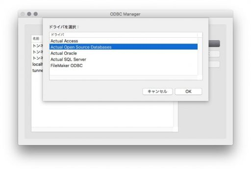 ODBC Manager 追加