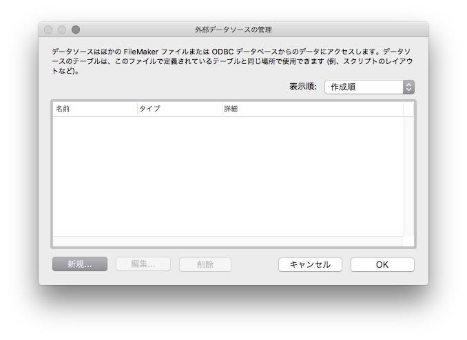 FileMaker 外部データソースの管理