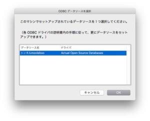 FileMaker ODBCデータソース選択