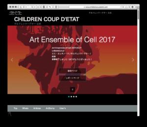 チルドレンクーデター公式スクリーンショット