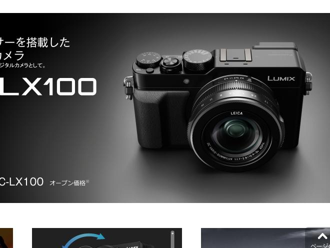 スクリーンショットLX100