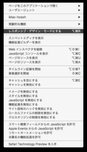 Safari10メニュー:レスポンシブモード