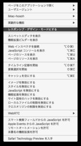 Safari11メニュー:レスポンシブモード