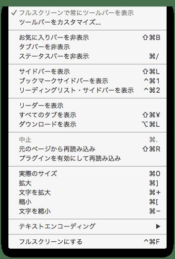 safari-menu-text-3