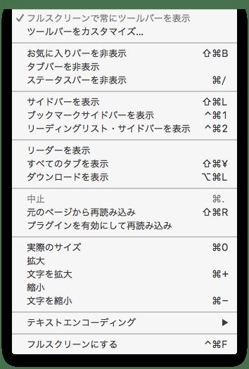 safari-text-menu