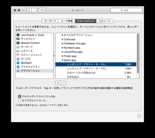 システム環境設定:キーボード