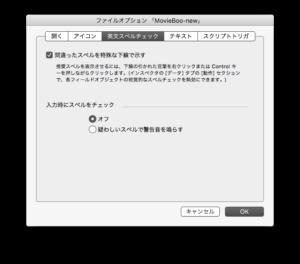 ファイルオプション