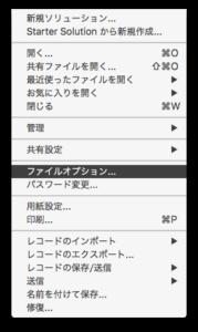 ファイルメニューのファイルオプション
