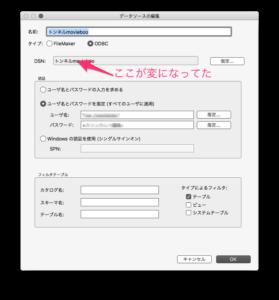 外部データソースの設定画面