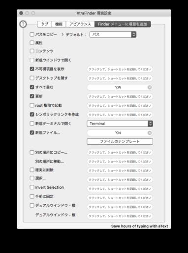 XtraFinder finder項目を追加