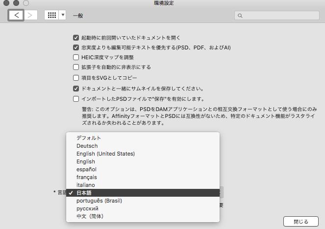 Affinity Publisher 環境設定