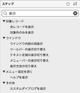 「表示」検索でヒット