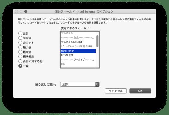 集計 html_inner