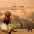 自由の恐怖 Fear of Liberty