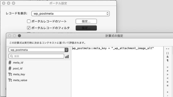 特定meta_keyでフィルタ
