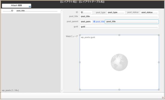 webビューアを配置したレイアウト編集画面