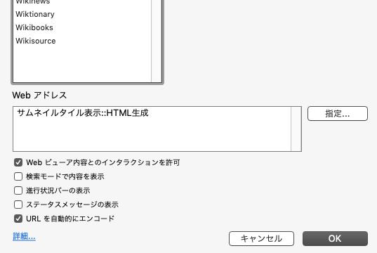 Webビューアの設定