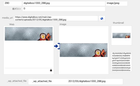 レイアウト、base64サムネイルを追加したパターン