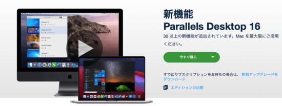 parallels新機能