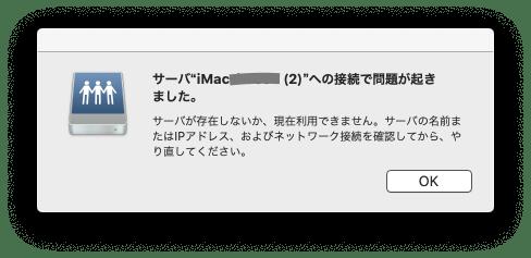 """サーバ """" (2)""""への接続で問題が起きました。サーバが存在しないか、現在利用できません。サーバの名前またはIPアドレス、およびネットワーク接続を確認してから、やり直してください。"""