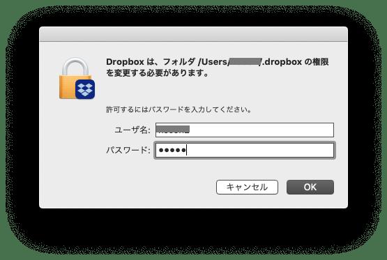 DropBox起動時ダイアログ「DropBoxは、フォルダ /Users/ユーザー/.dropbox の権限を変更する必要があります。