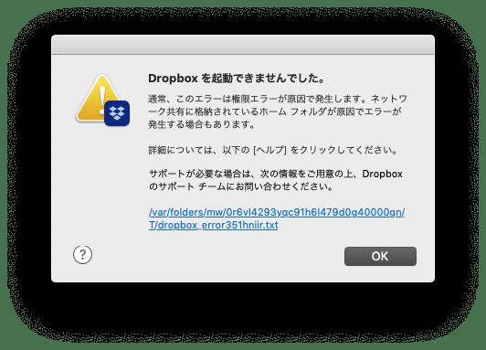 ダイアログ「DropBoxを起動できませんでした。通常、このエラーは権限エラーが原因で発生します。ネットワーク共有に格納されているホームフォルダが原因でエラーが発生する場合もあります」