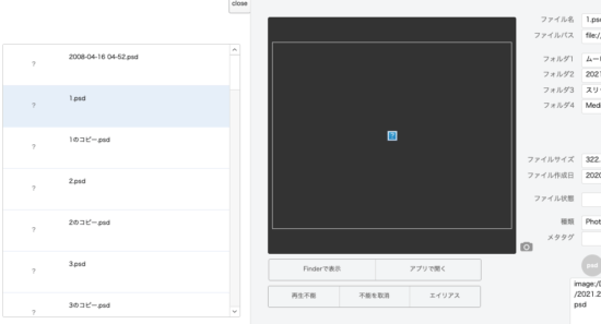 FileMaker PSDが表示されない