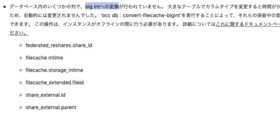 警告「データベース内のいくつかの列で、big intへの変換が行われていません」