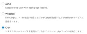 設定「Cron」