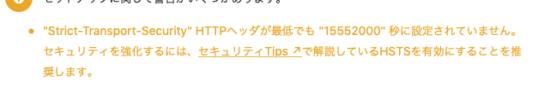 """警告「""""Strict-Transport-Security""""HTTPヘッダが最低でも""""15552000""""秒に設定されていません」"""