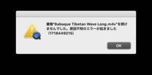 """QuickTime エラー「書類""""filename.m4v""""を開けませんでした。原因不明のエラーが起きました(1718449215)"""