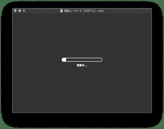 QuickTimeX 変換