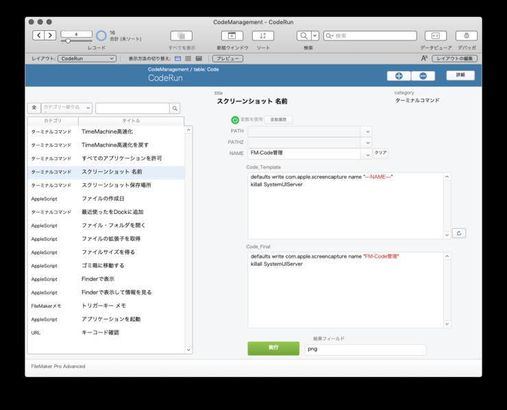 FileMaker コード管理