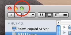 最適化緑ボタン