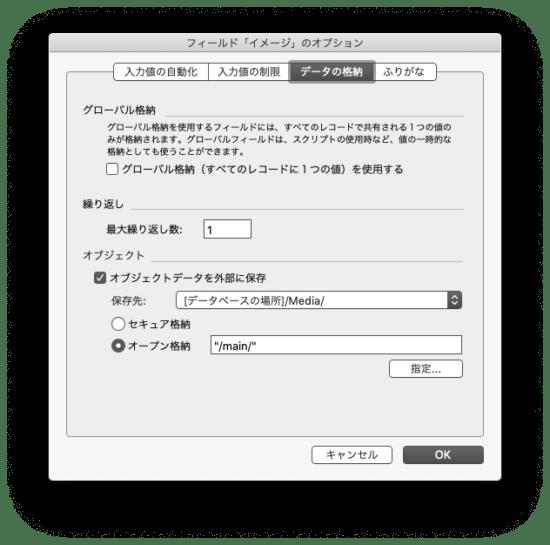 オブジェクト-格納 設定画面
