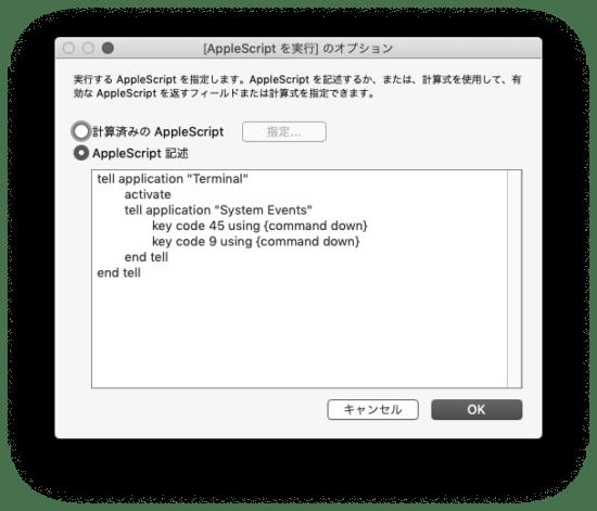 AppleScriptを実行ダイアログ